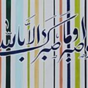 Patience Art Print by Salwa  Najm
