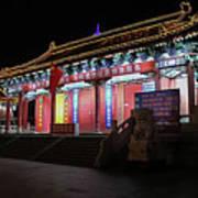 Pavillion People's Park Urumqi Art Print