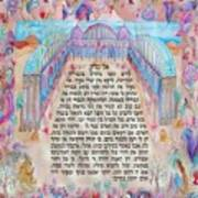 Physician Prayer- Hebrew Version Art Print