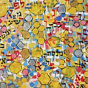 Psalm 19 Honeycomb 201756 Art Print