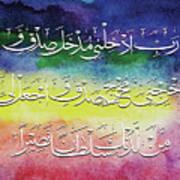 Quran 17.80 Art Print