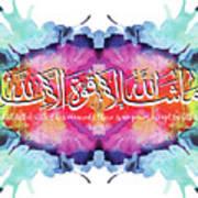 Quran 18.39 Art Print