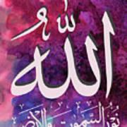 Quran 24.35 Art Print