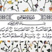 Qur'anic Surah Art Print