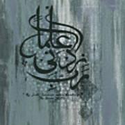 Rabi Zidni Elma 03 Art Print