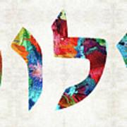 Shalom 20 - Jewish Hebrew Peace Letters Art Print
