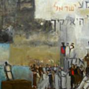 Sh'ma Yisroel Art Print