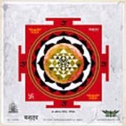 Sri Yantra Magic Art Print