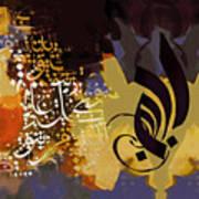 Subhan Allah 040l Art Print