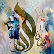 Subhan Allah Art Print
