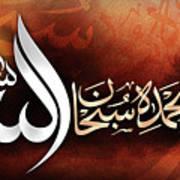 Subhan Allahi Wabi Hamdihi... Art Print