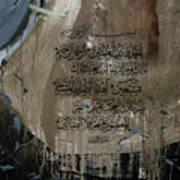 Sura E Fateha Art Print