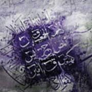 Sura E Ikhlas And Lohe Qurani Art Print
