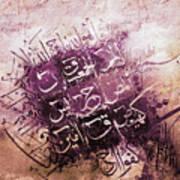 surah ikhlas Lohe Qurani  Art Print