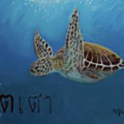 Tahow Sea Turtle Art Print