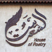 The House Of Poetry Art Print