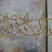 Vintage Bismillah Art Print by Salwa  Najm