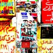 Walls Of Beirut Art Print