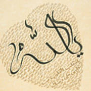 Ya Allah In Heart Black On Gold Art Print