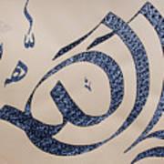 Ya Allah With 99 Names Of God Art Print by Faraz Khan