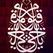 Ya Hayyu Ya Qayyum Art Print