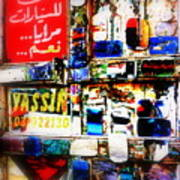 Yassin The Last Glassmaker In Beirut Art Print