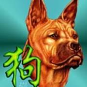 Year Of The Dog Art Print