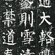 Ancient Chinese Calligraphy Xxxl Art Print