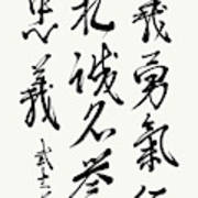 Bushido Code In Flowing Style Art Print