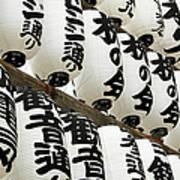 Japanese Paper Lanterns In Preparation Art Print