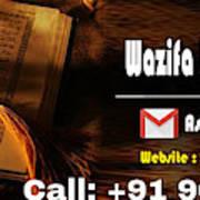 Wazifa To Remove Bad Thoughts  Art Print