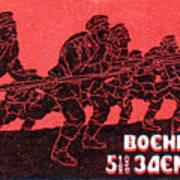Wwi Imperial Russian War Bond Art Print