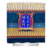 Chinese Sign Shower Curtain