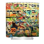 I Believe With Complete Faith Shower Curtain