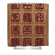 12 Chinese Zodiac Animals Wood Signs Shower Curtain
