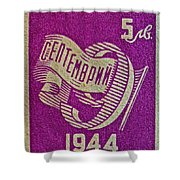 1944 Bulgaria Stamp Shower Curtain