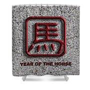 2014 Chinese Horse Symbol Stone Background Illustration Shower Curtain