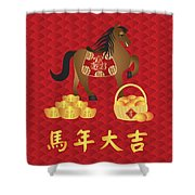 2014 Chinese New Year Horse With Good Luck Text Shower Curtain