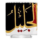 Al-jalil Shower Curtain