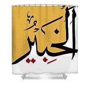 Al-khabir Shower Curtain
