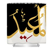 Al Muid Shower Curtain