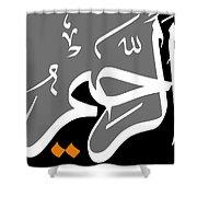 Ar-rahim Shower Curtain