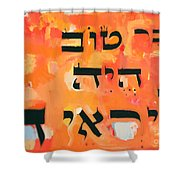 Be A Good Friend To Those Who Fear Hashem Shower Curtain