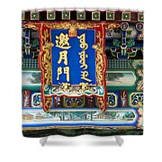 Chinese Decor In The Summer Palace Shower Curtain