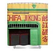 Colourful Chinese Restaurant Shower Curtain