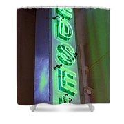 Edsel Sign Aglow Shower Curtain