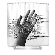 The Ripples Of The Culture Shower Curtain