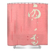 Fragrance Of Rain Shower Curtain