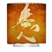 Free From Obstructive Thoughts Shower Curtain