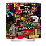 from Likutey Halachos Matanos 3 4 c Shower Curtain